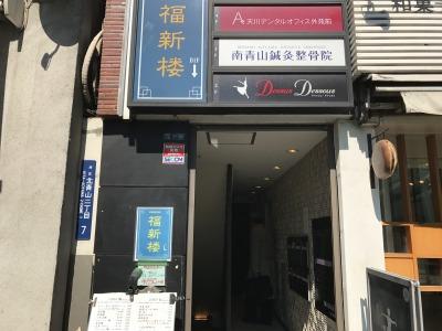 福建菜館 福新楼