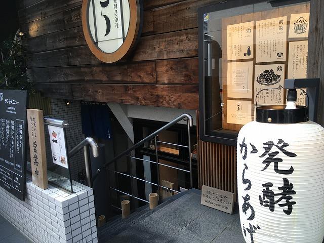発酵居酒屋5