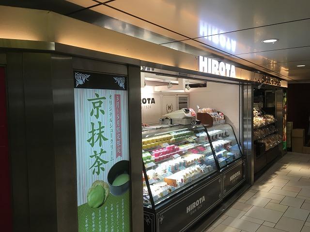 ヒロタ Echika表参道駅店