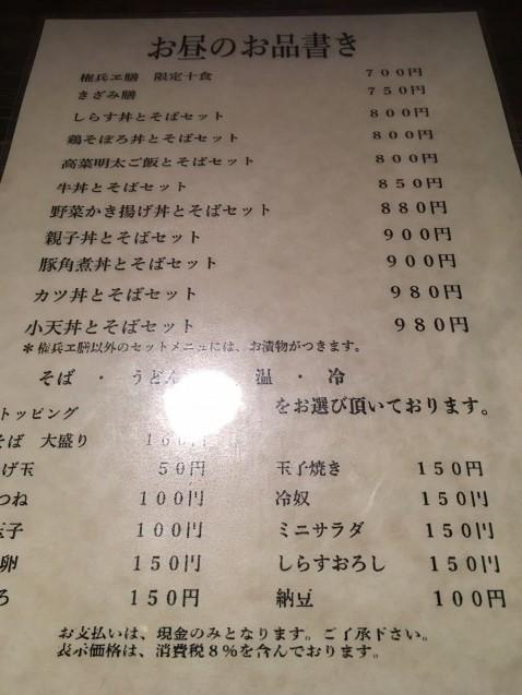 【閉店】権兵ヱ (ごんべえ)
