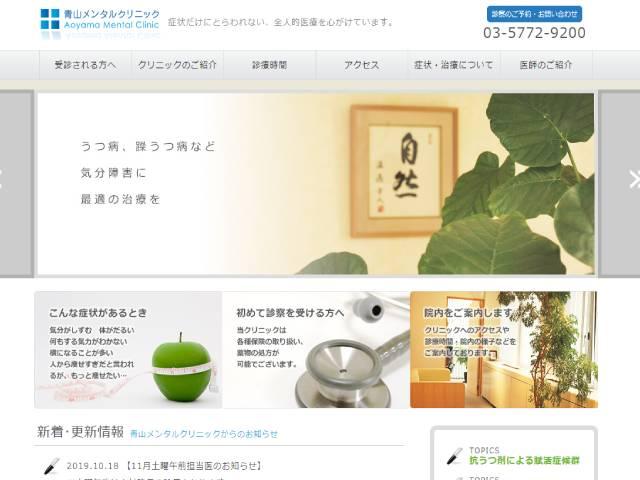 青山メンタルクリニック 出典:www.aoyama-mc.com