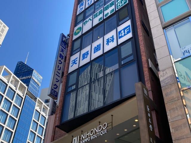 天野歯科 南青山診療所 出典:http://amano-dental.co.jp