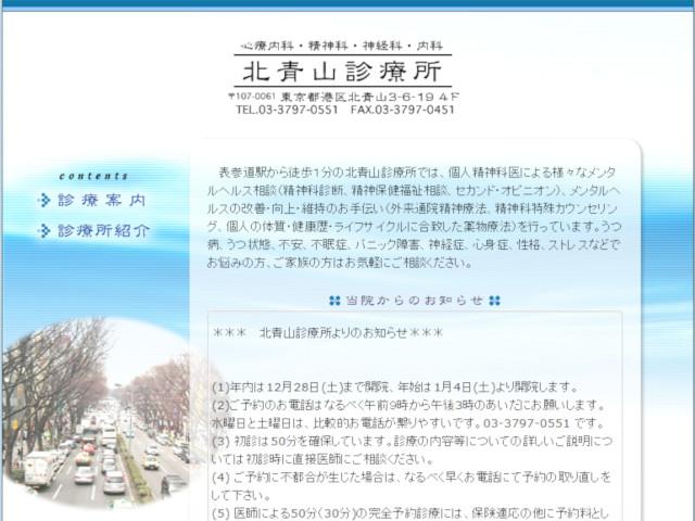 北青山診療所 出典:http://www.kitaaoyama-clinic.com