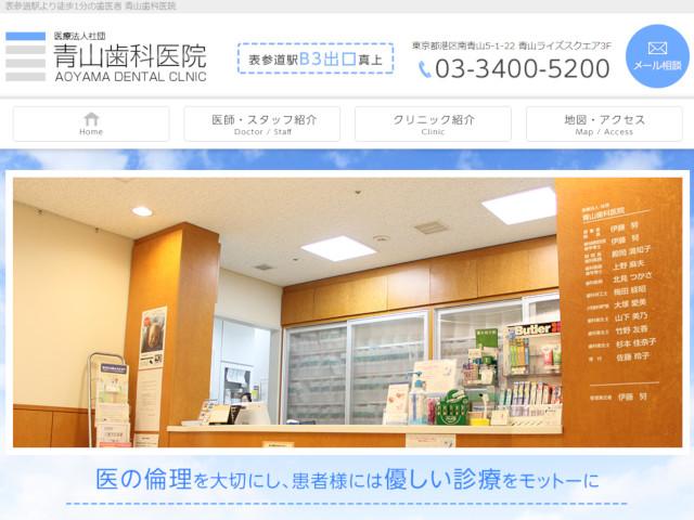 青山歯科医院 出典:http://aoyama-shikaiin.jp