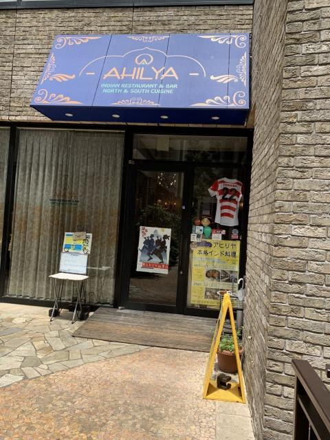 アヒリヤ青山店(AHILYA Indian Restaurant & Bar)