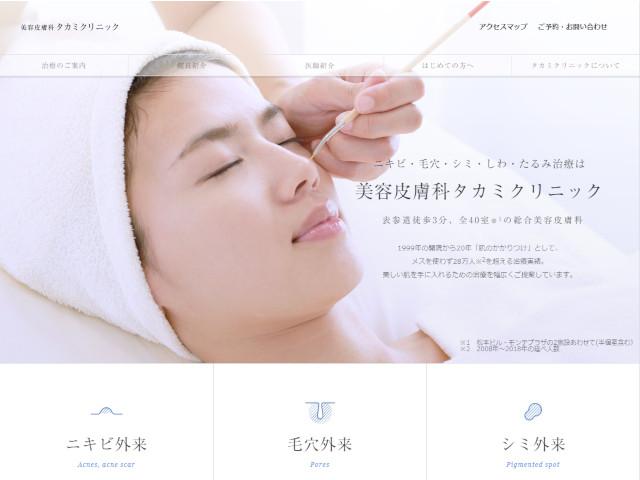 美容皮膚科タカミクリニック(モンテプラザ) 出典:https://www.takamiclinic.or.