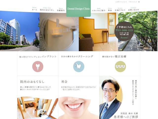 デンタルデザインクリニック 出典:http://www.d2clinic.jp