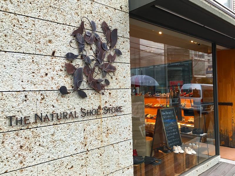 ザ ナチュラルシューストア(The Natural Shoe Store) 神宮前店