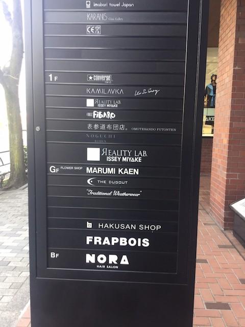 白山陶器東京ショールーム
