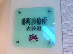 番町診療所 表参道 出典:https://www.e-doctor.ne.jp/c/clinic/1807/