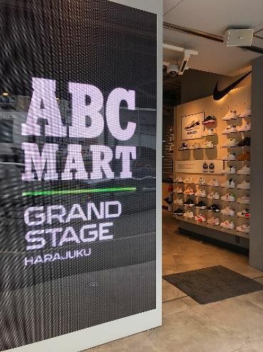 エービーシー・マート グランドステージ原宿(ABC-MART GRAND STAGE HARAJUKU)