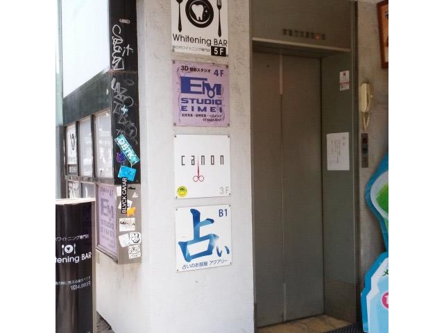 【閉店】スタジオエイメイ原宿店