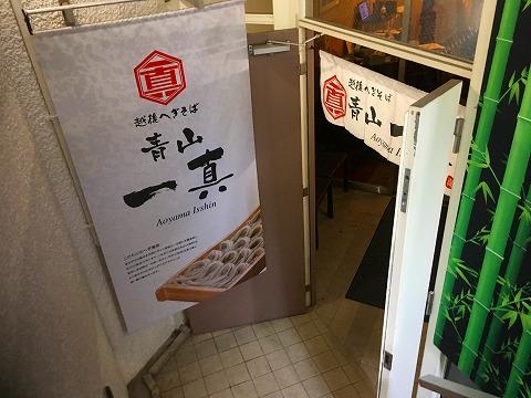 【閉店】青山一真 (アオヤマ イッシン)