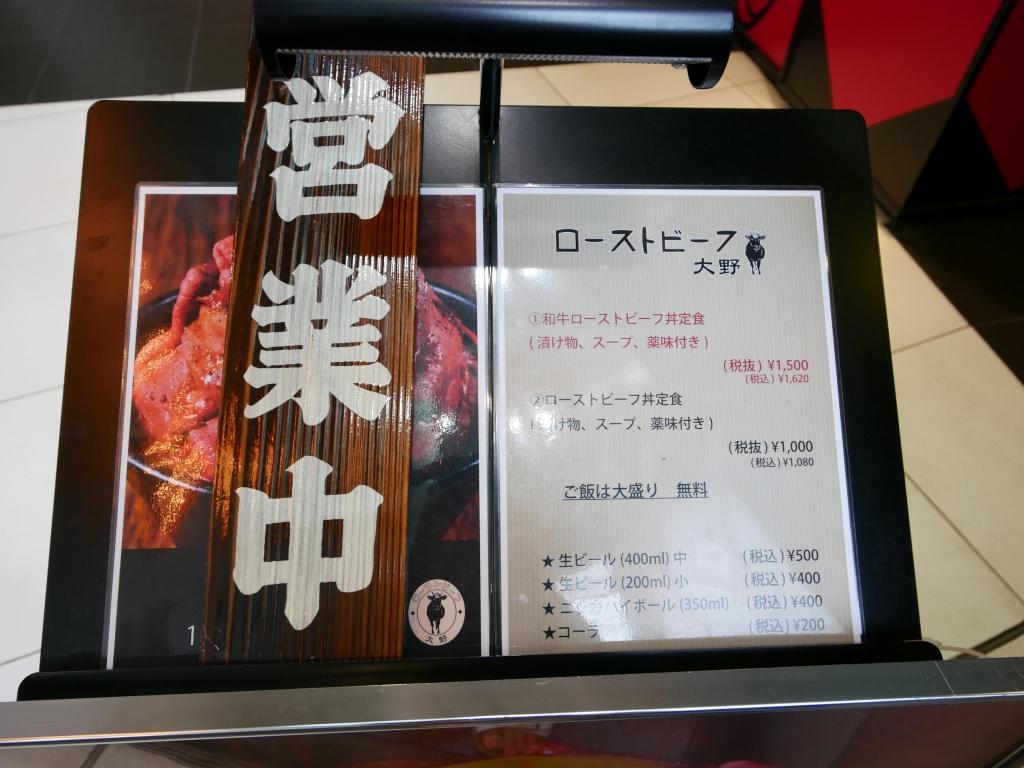 ローストビーフ大野 原宿店