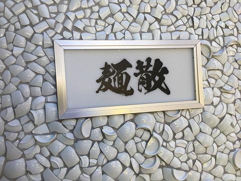 麺散(めんちらし)