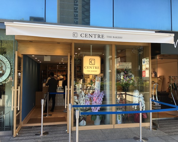 セントル ザ・ベーカリー 青山店(CENTRE THE BAKERY)