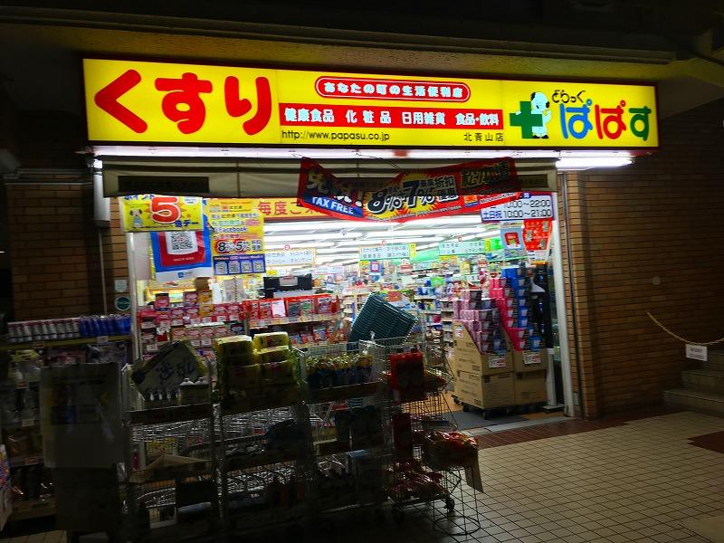 どらっぐぱぱす 北青山店