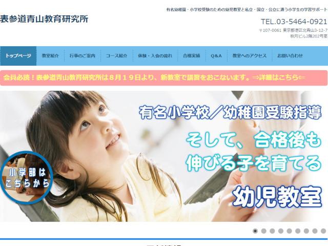 表参道青山教育研究所 画像出典:http://www.o-aoyama.com
