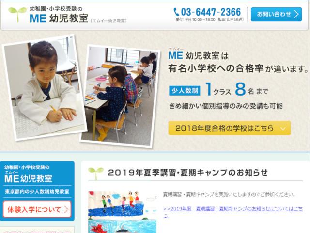 ME幼児教室 画像出典:http://www.sports-magic.jp
