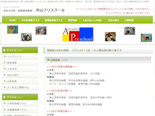 画像出典:http://www.aoyamapre.school-info.jp