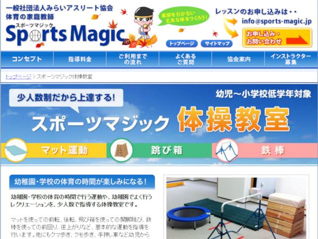 スポーツマジック体操教室 画像出典:http://www.sports-magic.jp