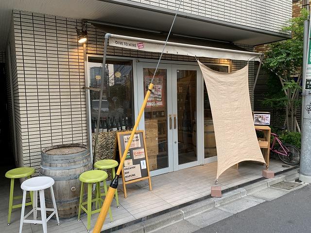 ダイヴトゥーワイン神宮前(DIVE TO WINE)