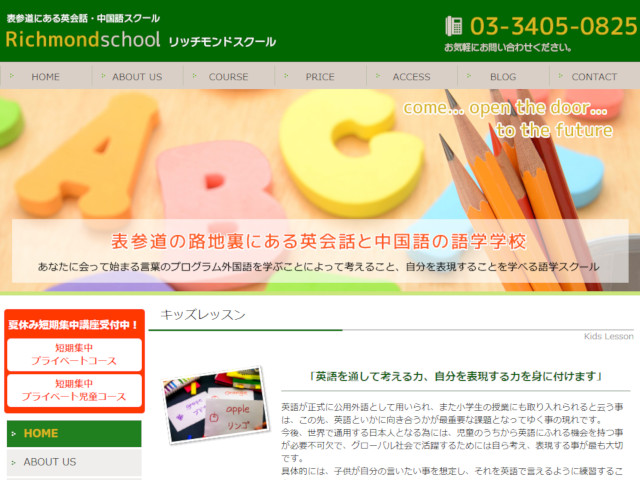 画像出典:http://www.richmond-school.com
