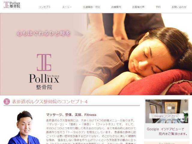 表参道Pollux整骨院(表参道ポルクス整骨院) 画像出典:http://www.bright-stars.jp