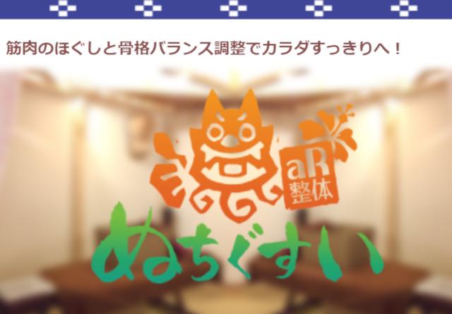 aR整体 ぬちぐすい 画像出典:http://www.ar-nuchigusui.com