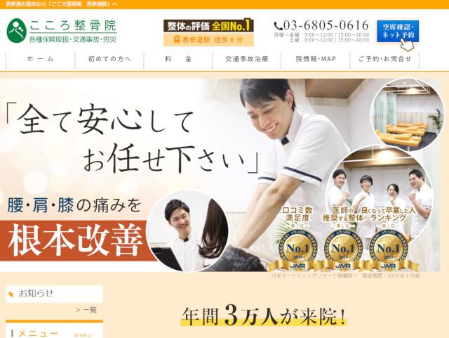 こころ整骨院 表参道院 画像出典:https://omotesandou.takadanobaba-seitai.com