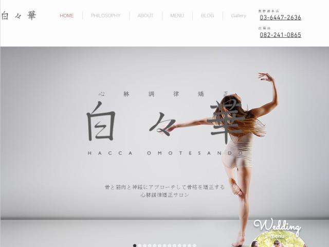 画像出典:https://www.hacca-co.jp