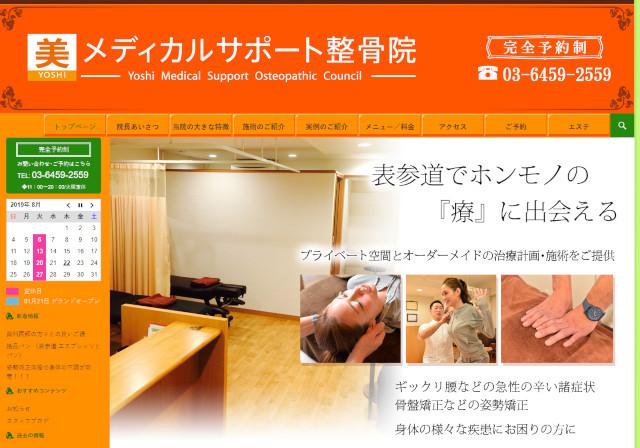 美メディカルサポート整骨院 画像出典:http://yoshi-medicalsupport.com