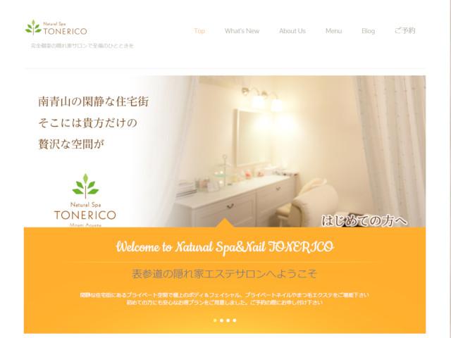 画像出典:http://www.tonericospa.com