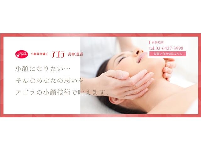 出典:http://e-agora.tokyo