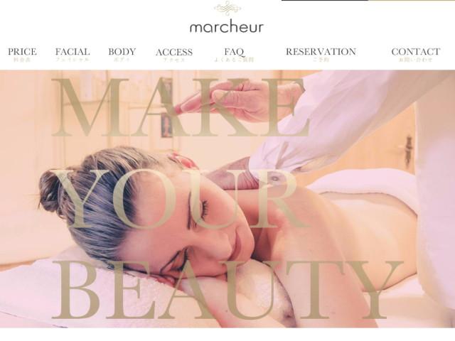 marcheur -マルシュール- 画像出典:http://www.sirene-aoyama.com