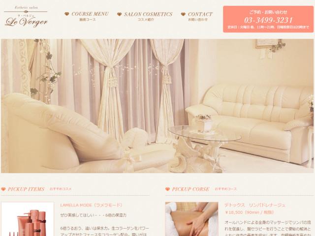 画像出典:http://www.le-verger.jp
