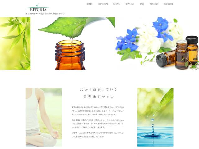 ビトリア 小顔 骨盤美容矯正サロン(BITORIA) 画像出典:http://www.bitoria.jp