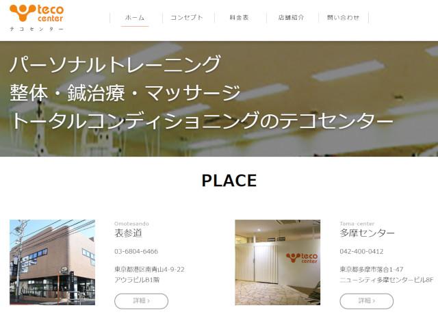 テコセンター表参道 画像出典:https://tecocenter.jp