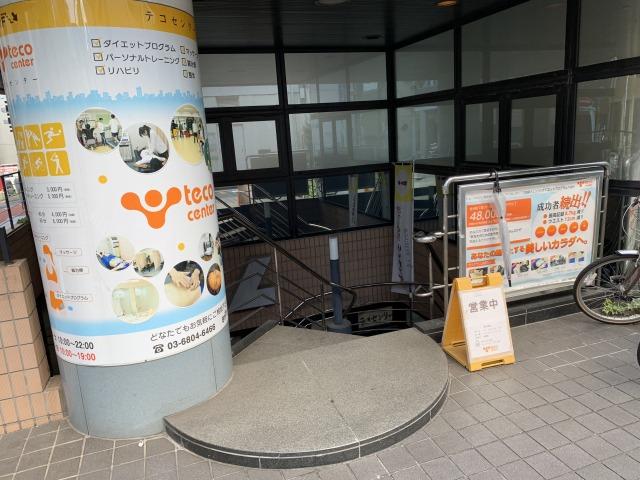 テコセンター表参道
