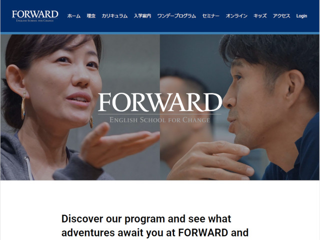 出典:https://www.forward.jpn.com