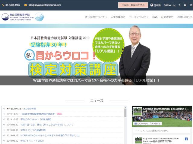 青山国際教育学院 出典:https://www.aoyama-international.com