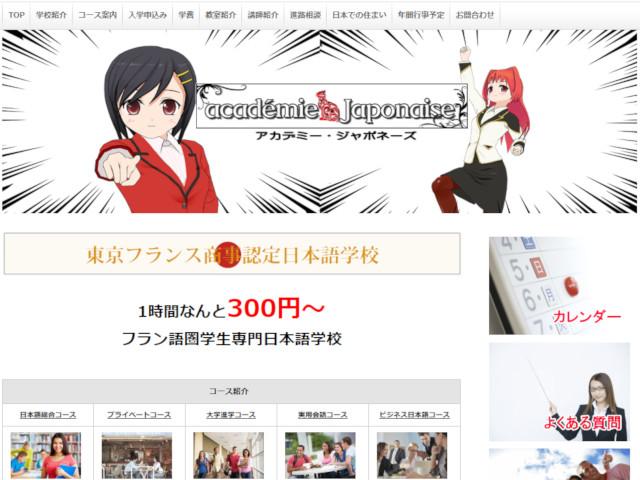 アカデミージャポネーズ 出典:http://francejaponais.com/aj.jp.html