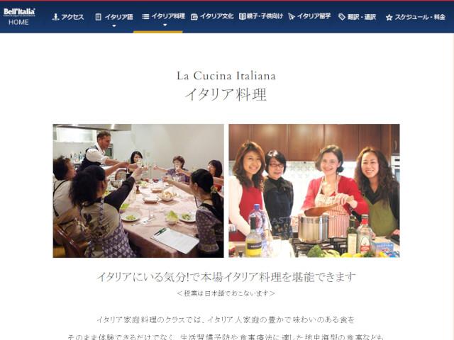 ベリタリア イタリア料理教室 出典:http://www.bellitalia.jp