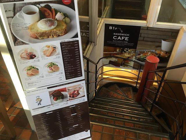 【閉店】青山アンデルセン サンドイッチカフェ