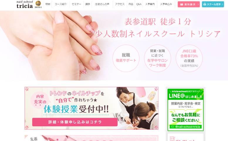 ネイルスクールtricia(トリシア) 出典:nailschool.jp