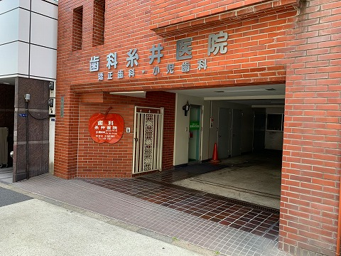 歯科糸井医院