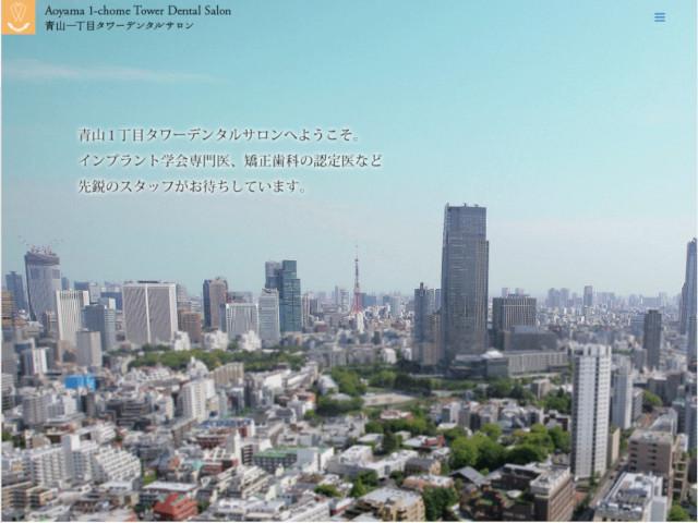 青山一丁目タワーデンタルサロン 出典:http://cosmedental-aoyama.net