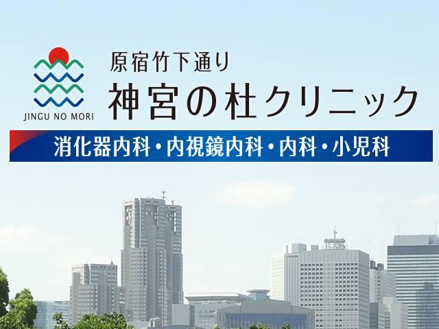 神宮の杜クリニック 出典:jingunomori-clinic.com/