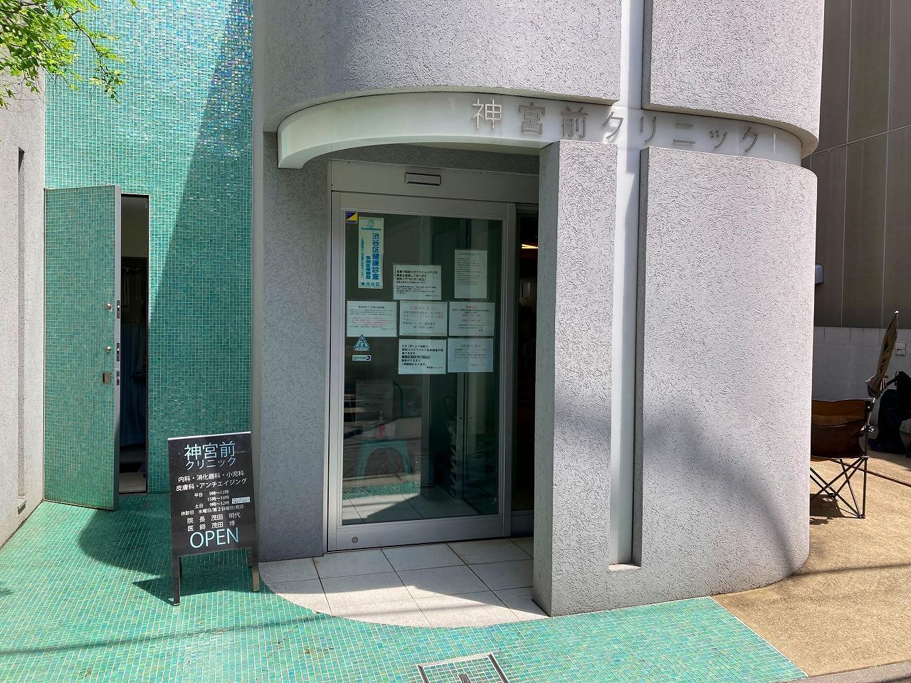 神宮前クリニック 出典:jingumae-clinic.jp/
