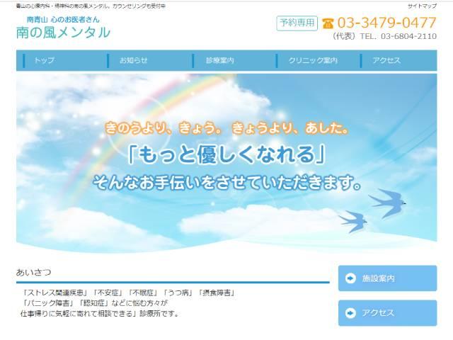 南の風メンタル 出典:minamino-kaze-mental.jp